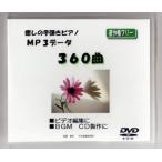 感動 家族愛 風景 著作権フリー癒しのピアノ360曲 MP3  DVD-R版 中北音楽研究所