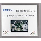 著作権フリー 動画・ビデオBGMシリーズ                                  11.ちょっとしたフレーズ(ジングル)集