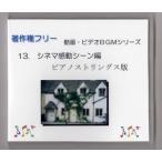 著作権フリー 動画・ビデオBGMシリーズ          13.シネマ感動シーン編ピアノストリングス版