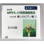 作業用 病院用 使える 著作権フリー 連続再生CD4.7時間  癒しのピアノBGM 高音質MP3集2