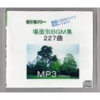 使える 作業用BGM 著作権フリー場面別BGM227曲 JASRAC申請不要 全曲試聴可 MP3 CD-R ROM