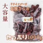 【中国】 赤なつめ 紅棗大粒 1kg入