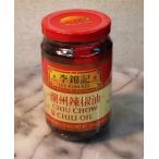 【中国】 李錦記潮州辣椒油335g 12本入 チョウシュウラーユ
