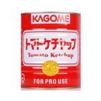 【国産】 カゴメ トマトケチャップ 業務用 赤缶