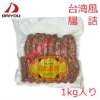 【国産】《冷凍品》 台北香腸 (台湾風腸詰) 1kg入 台湾 ソーセージ