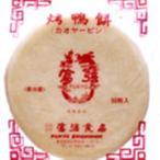 【国産】 《冷凍品》 考鴨餅(カオヤーピン) 20枚
