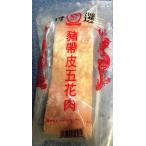 【輸入】 《冷凍品》 帯皮五花肉 (皮付豚バラ肉) 約700g