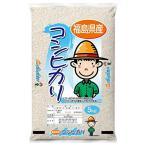 【精米】福島県産 白米 コシヒカリ 5kg