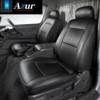 【ハイゼットカーゴ シートカバー】 Azur S321V/S331V H24/1〜 ヘッドレスト分割型 AZ08R03