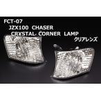 100 チェイサー コーナーランプ GX/JZX100 クリスタル クリア CLEAR WORLD/クリアワールド FCT-07