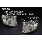 100 チェイサー コーナーランプ GX/JZX100 クリスタル スモーク CLEAR WORLD/クリアワールド FCT-08