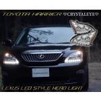 【ハリアー ヘッドライト】 30系 レクサスLEDスタイル ヘッドライト クリアタイプ CRYSTALEYE(S105CR