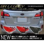 【レガシィ LEDテール】BR系 ツーリングワゴン クリスタルファイバーLEDテールランプ CRYSTALEYE(L181