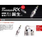 【ムーヴ/カスタム スパークプラグ】NGK L150S, L160S H14.10〜H18.10 プレミアムRXプラグ(BKR6ERX-PS