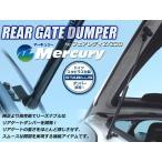 【フェアレディZ リアゲートダンパー】 Mercury Z33 H14/07〜H20/12 RGD-001