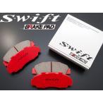 swift スイフト ブレーキパッド レガシィツーリングワゴン BP5 フロント typeSS VFF01