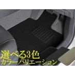フロアマット ラフェスタ CWEFWN 2WD ベーシック(157NI