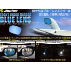 ジムニー フロントアンダーミラーブルーレンズ JB23W VENUS/ビーナス (DBS-013