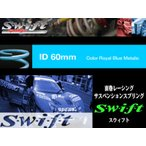 swift スイフト 直巻きスプリング ID60 178mm 6k (Z60-178-060