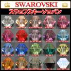 スワロフスキー ビーズ #5301/5328 3, 4, 5, 6mm人気カラー アクセサリー パーツ 手芸 ハンドメイド アクセサリーパーツ 格安 安い
