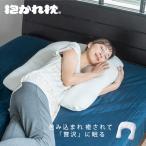 抱かれ枕DUAL-NEOデュアル・ネオ 送料無料 U字型 肩こり 30日間返品保証 日本製