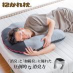 眠り製作所 華麗なる男の抱かれ枕 枕 肩こり 五十肩 抱き枕 消臭 ミドル脂臭 加齢臭 疲労臭 メンズ 男性 体臭 洗える 横向き いびき防止 首こり解消 肩こり解消 うつぶせ枕 快眠