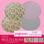 枕カバー「Lingkaran〜リンカラン〜」マルチクロス 枕カバー/円形/抱かれ枕/マルチ/日本製