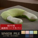 【ネコポス対応】抱かれ枕頭部用ハーフカバー シンカーパイル 日本製