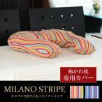抱かれ枕専用カバー ミラノストライプ ゆうメール便可 日本製