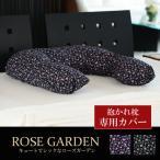 抱かれ枕専用カバー ローズガーデン ゆうメール便可 日本製