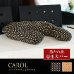 抱かれ枕専用カバーキャロル ゆうメール便可 日本製