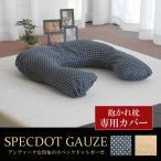 抱かれ枕専用カバースペックドットガーゼ ゆうメール便可 日本製