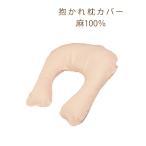 抱かれ枕専用カバー麻100% ゆうメール便可 日本製