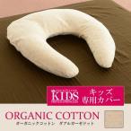 抱かれ枕キッズ専用カバー オーガニックコットン ダブルガーゼ ゆうメール便可 日本製