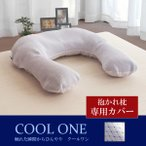 抱かれ枕専用カバーCool oneクールワン ゆうメール便可 ひんやり 日本製