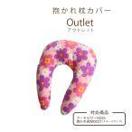 抱かれ枕キッズ専用カバー 特別価格1180円 ゆうメール便可 日本製