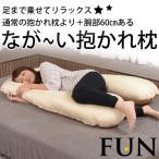 なが〜い抱かれ枕FUNファン 腕部長さ+60cm ロング