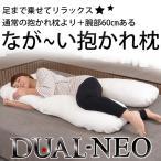なが〜い抱かれ枕DUAL-NEO デュアル・ネオ 腕部長さ+60cm ロング