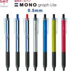 MONO モノグラフ ライト 0.5mm 油性ボールペン 黒 青 赤 トンボ鉛筆 [02] 〔メール便対象〕