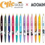 ムーミン 油性ボールペン ノック式 クリックゴールド 0.5mm 細字 全12色 BIC ビック [02] 〔メール便対象〕