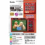 ケンコー KLP-CIXY190 キヤノン IXY190 / IXY170 用 液晶プロテクター