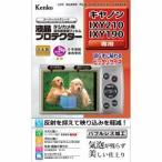ケンコー KLP-CIXY210 キヤノン IXY210 / IXY190 用 液晶プロテクター