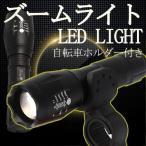 自転車ライト LED 懐中電灯 ホルダー 自転車用ライト ソーラー ダイナモサイクルライト 前照灯 防水 自転車用ライト 強力 ズームライト 懐中