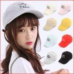 ショッピングキャップ ベースボールキャップ レディース 帽子 メンズ レディース ボールキャップ スナップバックキャップローキャップ