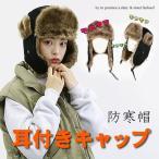 スエード 耳あて付き帽子 ロシアファー帽子 ロシア帽子 スキー帽子 防寒用 パイロットキャップ 冬 耳付きキャップ レディース メンズ ハット