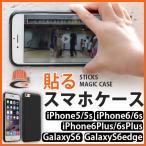 貼るスマホケース iPhone5 iPhone5S iPhone6 ケース iPhone6plus AndroidS6 AndroidS6edge アイフォンケース