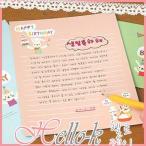 韓国イラストTOTOの かわいい レターセット 韓国雑貨 韓国文具 ギフト ハングル キャラクター korean selectshop