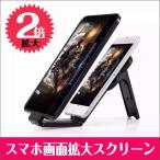 ショッピングスマホ スマホ画面拡大スクリーン スタンド型 スマートフォン 拡大鏡 約2倍の拡大 目の疲れ軽減 スマホ 液晶 拡大