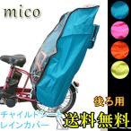 ショッピングカバー 後ろ用 レインカバー 自転車 子供乗せ自転車 チャイルドシート リア ピンク グリーン オレンジ ブルー
