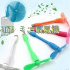 USB 扇風機 MINI ミニ コンパクト デスク扇風機 ミニ扇風機 オフィス扇風機 USB扇風機 扇風機 デザイン家電 送風機 ミニファン 静音 オ..